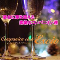 コンパニオンクラブ エクシオのメイン画像
