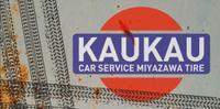 タイヤ&サービスKAUKAU宮澤タイヤのメイン画像