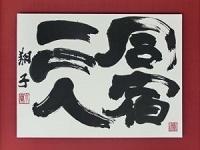 民泊 OOHARA66-67 PickUp画像