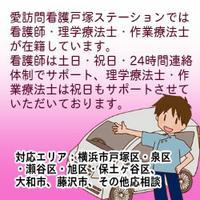 愛 訪問看護戸塚ステーション 画像