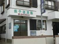 銚子速算塾・垣根教室のメイン画像