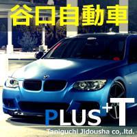 谷口自動車株式会社のメイン画像