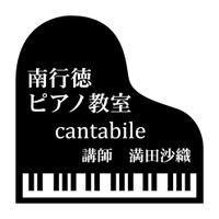 南行徳ピアノ教室~cantabile~ PickUp画像