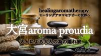 aroma proudiaのメイン画像