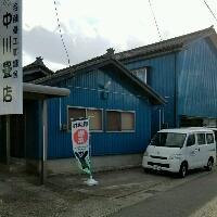 中川畳店 PickUp画像