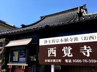 浄土真宗本願寺派 西覚寺のメイン画像