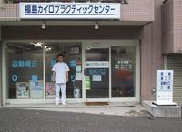 福島カイロプラクティックセンターのメイン画像