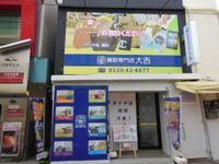 買取専門店大吉大船店のメイン画像