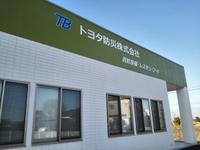 トヨタ防災株式会社のメイン画像