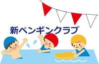 水泳教室  新ペンギンクラブ 画像