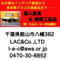 LAC館山店 有)エルエーシー村山商会 画像