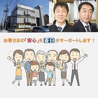 総合保険代理店 株式会社 蒼日 PickUp画像