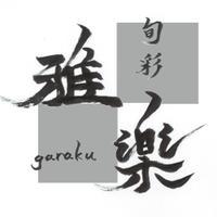 旬彩 雅楽のメイン画像