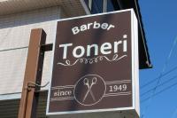 Barber Toneriのメイン画像