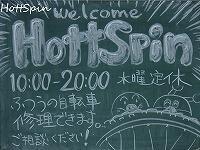 HottSpin ホットスピン 画像