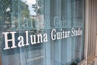 Haluna Guitar Studio 画像