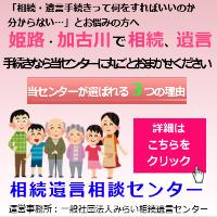 姫路・加古川相続遺言相談センターのメイン画像