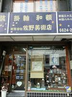 佐野美術店のメイン画像