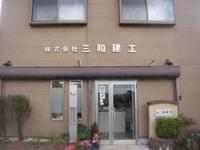 株式会社三和建工のメイン画像