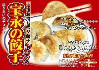 ぎょうざの宝永・北見メッセ店 PickUp画像
