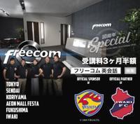 Freecom英会話教室 赤坂見附校のメイン画像