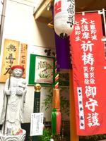 あべの観音のお寺  無憂庵のメイン画像