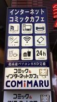 COMiMARU上石神井店のメイン画像