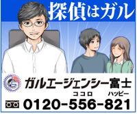 総合探偵社ガルエージェンシー富士 画像