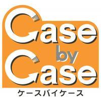 ケースバイケースのメイン画像