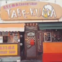 キーマカレーショップ タベクマのメイン画像