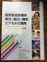家庭教師の阪大エクセル 画像