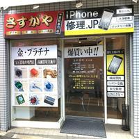 iPhone修理ジャパン王子店のメイン画像