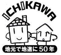 株式会社市川工務店 PickUp画像