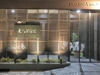 株式会社 オーシマのメイン画像