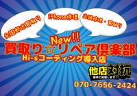 iPhone修理リペア倶楽部広島店 PickUp画像