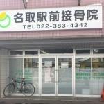 名取駅前整骨院 接骨院のメイン画像