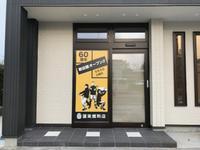 有限会社 蓮實燃料店のメイン画像