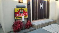 ECCジュニア稲沢駅前教室のメイン画像