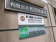 有限会社松田電業社のメイン画像