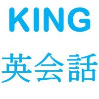 キング英会話押熊校のメイン画像