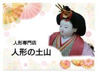 人形の土山  ひな人形 五月人形鯉のぼりのメイン画像