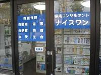 損保ジャパン日本興亜代理店ナイスワンのメイン画像