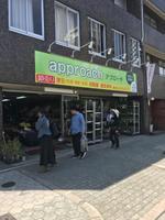 関西造園社 セレソ 奈良大和店のメイン画像