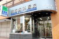 箕浦歯科医院のメイン画像