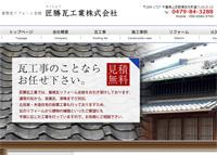 匠勝瓦工業株式会社のメイン画像