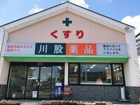 川股薬品(旧・川股薬局)のメイン画像