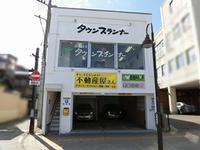 株式会社タウンプランナー 青森店 画像
