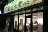 床屋 三代目宮田商店のメイン画像