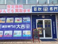 買取専門店大吉センター北店のメイン画像