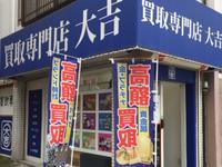 買取専門店大吉横須賀中央店のメイン画像